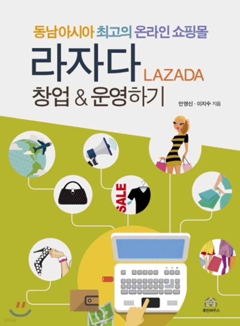 동남아시아 최고의 온라인 쇼핑몰 라자다 창업 & 운영하기