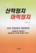 산적정치 마적정치 - 20년 직업당료의 정당해부학 (정치/2)
