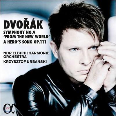 Krzysztof Urbanski 드보르작: 교향곡 9번 '신세계로부터', 영웅의 노래 (Dvorak: Symphony Op.95 'From the New World', A Hero's Song Op.111) 크쉬슈토프 우르반스키