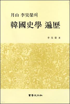 월산 이호영의 한국사학 편역