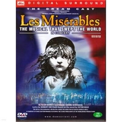 레미제라블 (Les Miserables) - 뮤지컬 10주년 기념공연 DTS