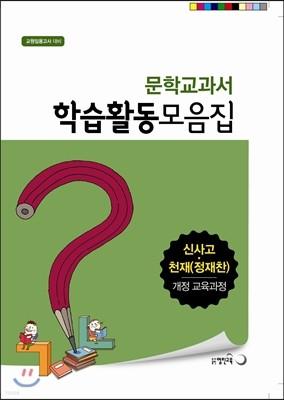 문학교과서 학습활동 모음집 - 신사고 천재 (정재찬) 개정 교육과정
