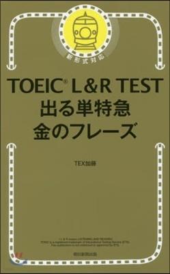 TOEIC L&R TEST 出る單特急 金のフレ-ズ
