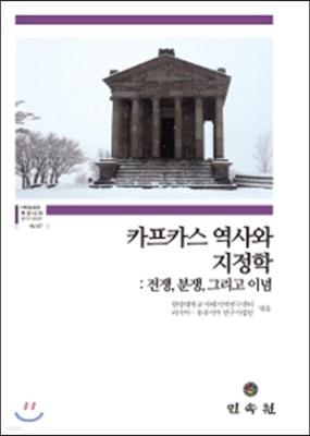 카프카스 역사와 지정학