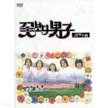 [DVD] 꽃보다 남자 - 유성화원 (8DVD)