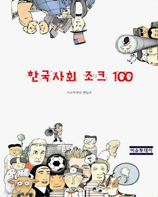 한국사회 조크 100