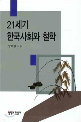 21세기 한국사회와 철학