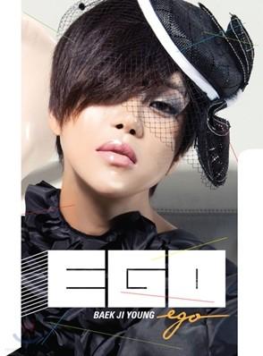 백지영 - 미니앨범 : Ego