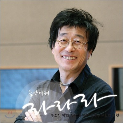 MBC 음악여행 라라라