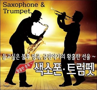 색소폰 트럼펫 황홀한 중독