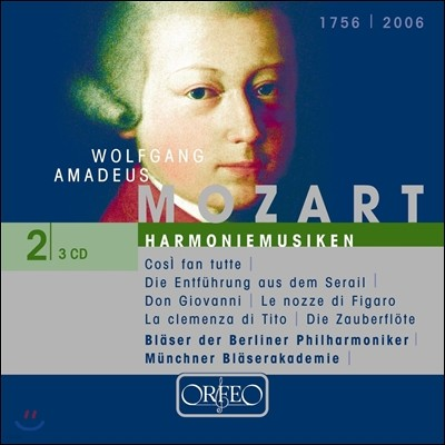 Blaser Der Berliner Philharmoniker 모차르트: 관악 앙상블이 연주하는 오페라 (Mozart: Harmoniemusiken) 뮌헨 관악 아카데미, 베를린 필하모닉 관악단