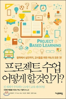 프로젝트 수업 어떻게 할 것인가?