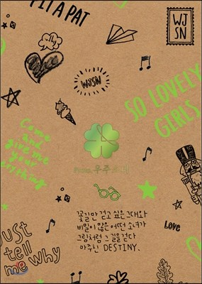 우주소녀 (WJSN (Cosmic Girls)) - 미니앨범 3집 : From. 우주소녀