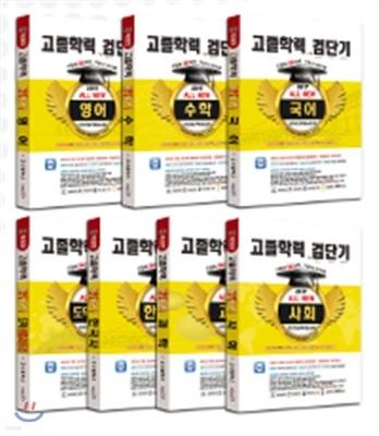 2017 검단기 ALL NEW 고졸검정고시 기본서바이블 세트