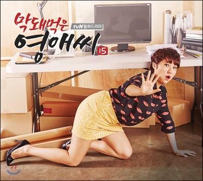 막돼먹은영애씨 (tvN 월화드라마) OST