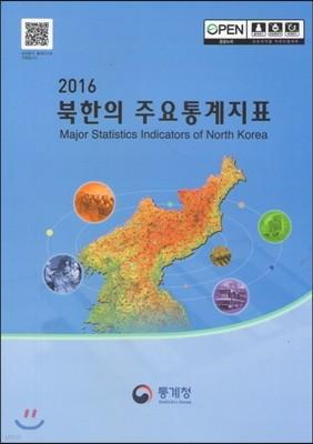 북한의 주요통계지표 2016