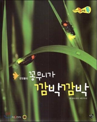 올리브톡 살아있는 감성자연 41 꽁무니가 깜박깜박 (곤충-반딧불이)