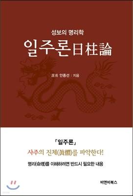 [중고] 성보의 명리학 일주론