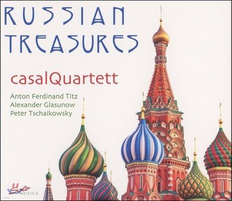 Casal Quartett 러시아의 보물 - 차이코프스키: 현악 사중주 1번 / 글라주노프: 다섯 개의 노벨레테 등 (Russian Treasures - Tchaikovsky / Glazunov / Anton Ferdinand Titz) 카잘 콰르텟