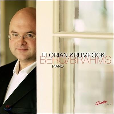 Florian Krumpock 브람스 / 알반 베르크: 피아노 소나타 (Brahms / Alban Berg: Piano Sonatas No.3 Op.5 & Op.1) 플로리안 크룸푀크