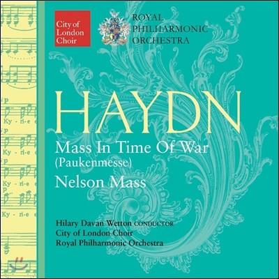 Hilary Davan Wetton 하이든: 전쟁 시대의 미사 [큰북 미사], 넬슨 미사 (Haydn: Mass in Time of War 'Paukenmesse', Nelson Mass) 힐러리 데이번 웨튼, 로열 필하모닉 오케스트라