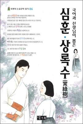 심훈 상록수