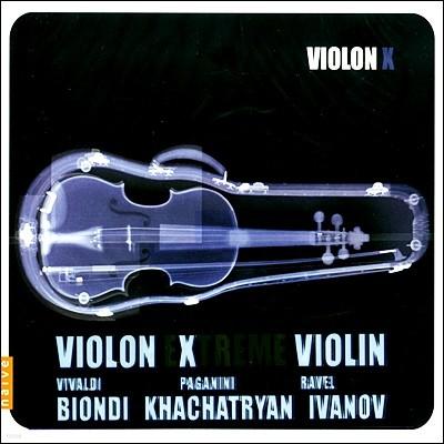 바이올린 익스트림