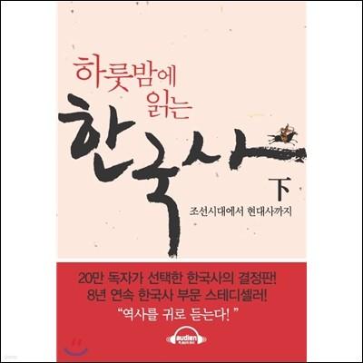 하룻밤에 읽는 한국사 - 하
