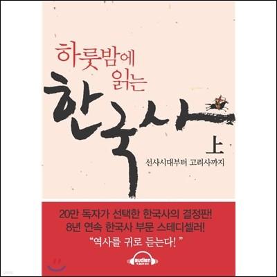 하룻밤에 읽는 한국사 - 상