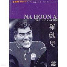 [DVD] 나훈아 - 코스모스 핀 밤