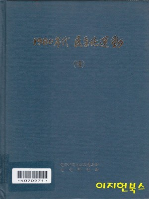 1980년대 민주화운동 7 (양장)