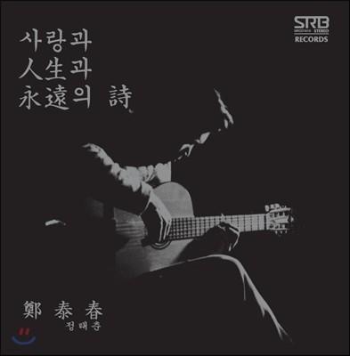 정태춘 2집 - 사랑과 인생과 영원의 시 [LP]