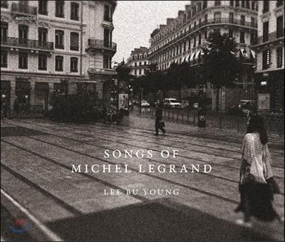 이부영 - 미셸 르그랑을 노래하다 (Songs of Michel Legrand)