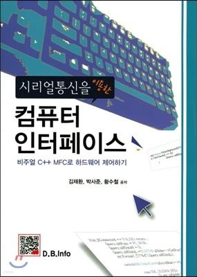 컴퓨터 인터페이스
