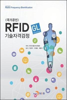 (국가공인) RFID (GL) 기술자격검정