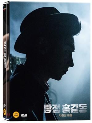 탐정 홍길동 (1Disc)