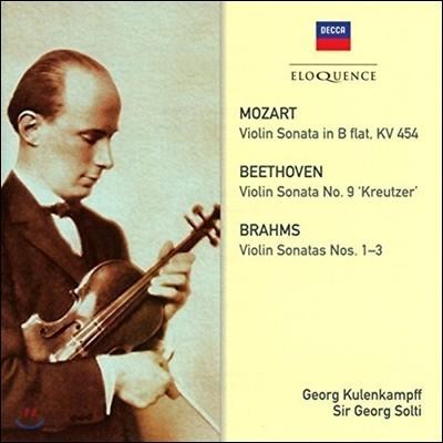 Georg Kulenkampff / Georg Solti 모차르트 / 베토벤 / 브람스: 바이올린 소나타 (Mozart: Violin Sonata K.454 / Beethoven: Sonata No.9 'Kreutzer' / Brahms: Sonatas Nos.1-3) 게오르그 쿨렌캄프