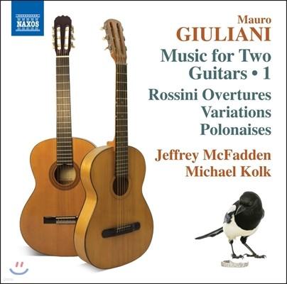 Jeffrey McFadden / Michael Kolk 줄리아니: 두 대의 기타를 위한 작품 1집 - 로시니 서곡, 폴란드 변주곡 (Mauro Giuliani: Music For Two Guitars Vol.1 - Rossini Overtures, Variations Polonaises)