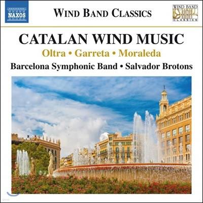 카탈로니아 작곡가들의 관악기를 위한 작품 1집 (Catalan Wind Music - Oltra / Garreta / Moraleda)
