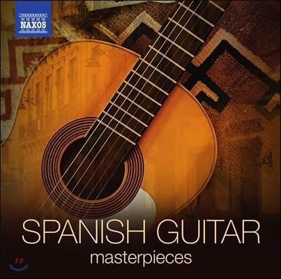 스페인 기타 음악 걸작선 (Spanish Guitar Masterpieces)
