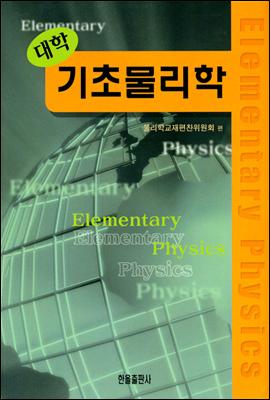 대학기초물리학