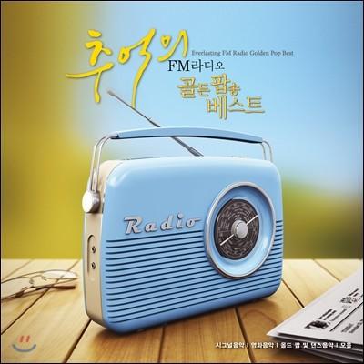 추억의 FM라디오 골든팝송 베스트 1집 (Everlasting FM Radio Golden Pop Best)