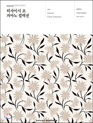 히사이시 조 피아노 컬렉션