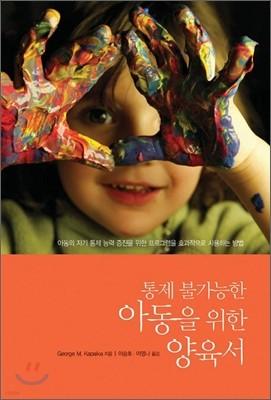통제불가능한 아동을 위한 양육서