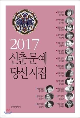 2017 신춘문예 당선시집