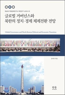 글로벌 거버넌스와 북한의 정치·경제 체제전환 전망