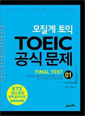 모질게 토익 TOEIC 공식문제 파이널테스트 FINAL TEST 01