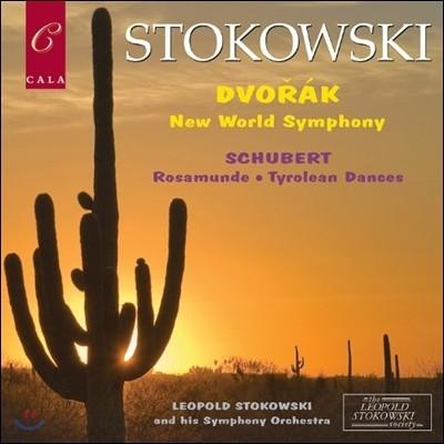 Leopold Stokowski 드보르작: 교향곡 9번 '신세계' / 슈베르트: 로자문데 서곡, 티롤의 춤곡 (Dvorak: New World Symphony / Schubert: Rosamunde Overture, Tyrolean Dances)