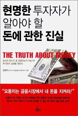 현명한 투자자가 알아야 할 돈에 관한 진실
