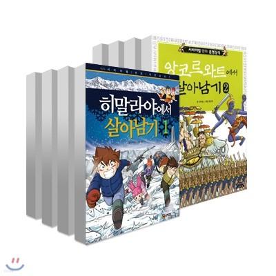 서바이벌 만화 시리즈 자연상식 전20권+생태상식 전10권+수학상식 전8권+문명상식 전8권 총46권